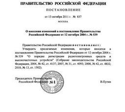 Отмена обязательной регистрации для радиостанций СВ - фото 1