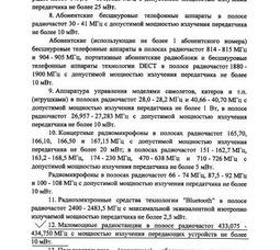 Отмена обязательной регистрации для радиостанций СВ - фото 3