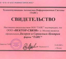"""12 Октября 2005 года был заключён Дилерский договор и получен Дилерский сертификат с ЗАО """"Торговый дом """"ГРАНИТ"""" - фото 4"""