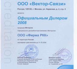 """ООО """"Вектор Связи"""" получен новый сертификат официального Дилера """"Motorola GmbH"""" в России - фото 1"""