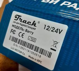 Автомобильная радиостанция Track Barry 27 МГц, 8 Вт, 12 / 24В NEW а - фото 7