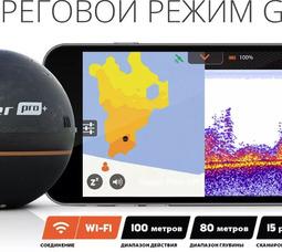 Эхолот беспроводной Deeper Smart Sonar PRO+ (Wi-Fi) - фото 5