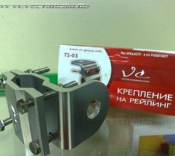 TS 03 (VC) Крепление на рейлинг  - фото 5