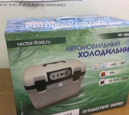 VF-180М Vector Frost Автомобильный холодильник  - фото 6