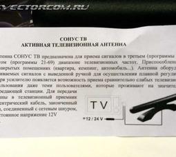 Sonus TV MOBIL TV DVB-T автомобильная антенна - фото 6