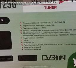 Приемник цифрового вещания  Vector-TV VZ 50   - фото 6