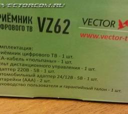 Приемник цифрового вещания Vector-TV VZ 62   - фото 4