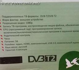 Приемник цифрового вещания Vector-TV VZ 62   - фото 7