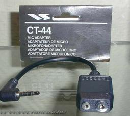 CT 44 Переходник под гарнитуру Alinco для VX - фото 1