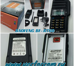 Портативная рация BaoFeng BF-R760 IP-67 Портативная радиостанция - фото 1