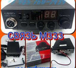 автомобильная радиостанция Связь М333  27МГц - фото 6