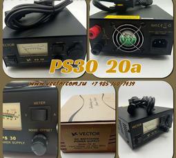 Vector PS30 20А 220 / 13.8V Импульсный нерегулируемый блок питания - фото 5