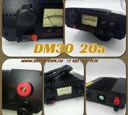 Vector DM30 20А 220/13.8V Импульсный регулируемый стабилизированный блок питания - фото 5