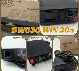 Vector DWC30WIN 20A 220/13.8V Импульсный регулируемый стабилизированный блок питания - фото 4