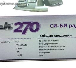 Автомобильная радиостанция Track 270 СВ27 МГц, 8 Вт, 12/24В   - фото 7